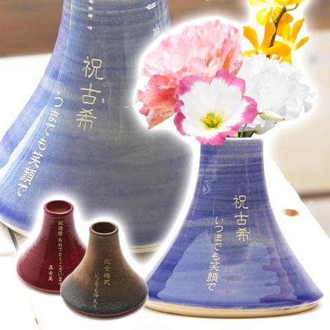 信楽焼 名入れ花器 富士山[古稀や喜寿祝いなどの贈り物]
