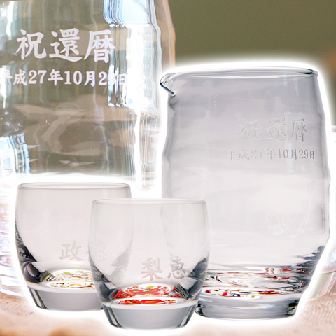 名入れ 冷酒杯揃え 紅白梅柄は長寿祝いや誕生日などに人気