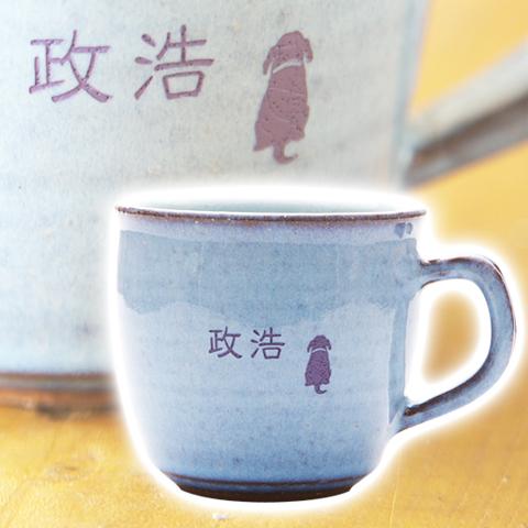 萩焼コーヒーカップ 恵・古希祝いなどの長寿祝いに
