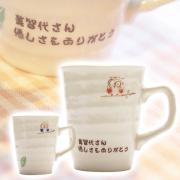 古稀祝い・喜寿祝いなどに名入れマグカップ 幸せふくろう