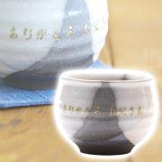 おじいちゃん・祖父への記念品に信楽焼 名入れ湯呑 白水晶変わり湯呑み