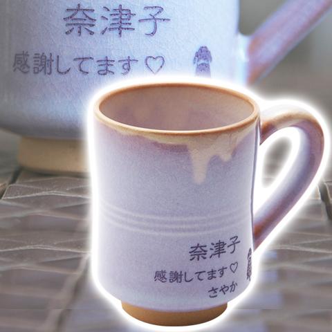 古稀祝い・喜寿祝いなどに人気の萩焼 名入れ珈琲カップ むらさき 木箱入り
