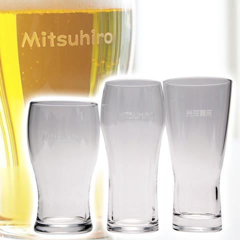 父親や祖父への贈り物に名入れビアグラスのみ比べセット(グラス3個セット)