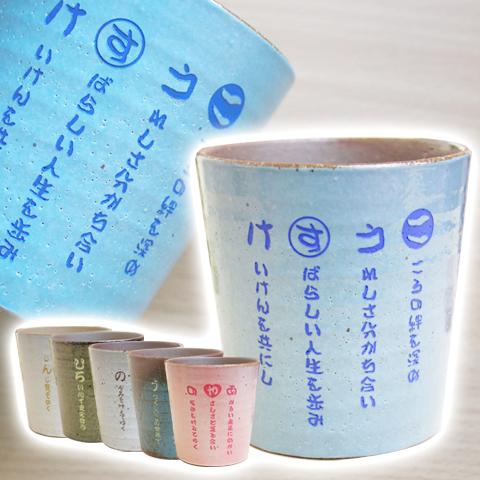 還暦祝いや古稀・喜寿にもなまえポエム 信楽焼ロックカップ 木箱入り