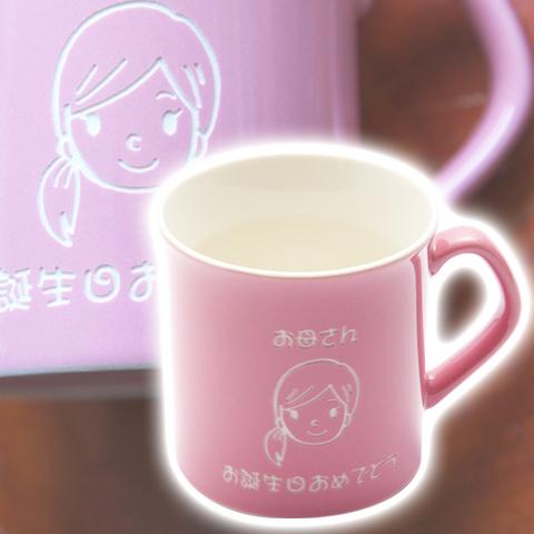 還暦祝いや長寿祝いにオリジナル彫刻 プランタンマグカップ