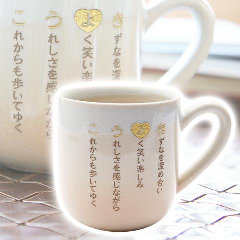 母親や祖母へのお祝いギフトになまえポエム 萩焼マグカップ姫 木箱入り