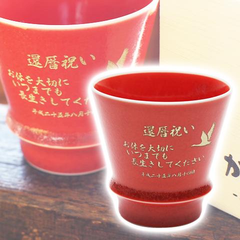 【還暦祝いに一番人気の贈り物】匠の蔵 至高の焼酎グラス 茜