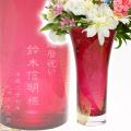 長寿祝いや還暦祝いに名入れ花器 江戸硝子 紅玻璃(べにはり)