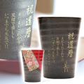 還暦祝いや古稀・喜寿祝いにも美濃焼フリーカップ古都