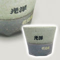 敬老の日・還暦祝いのプレゼントに最適 信楽焼 緑彩(りょくさい)湯呑 木箱入り