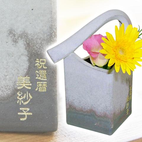 還暦・古稀・喜寿祝いなどにおすすめの信楽焼花器 蜃気楼