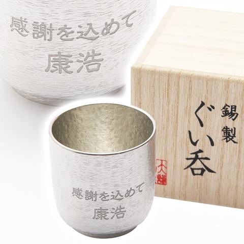 古稀・喜寿・還暦祝いなどに錫(すず)製 名入れお猪口