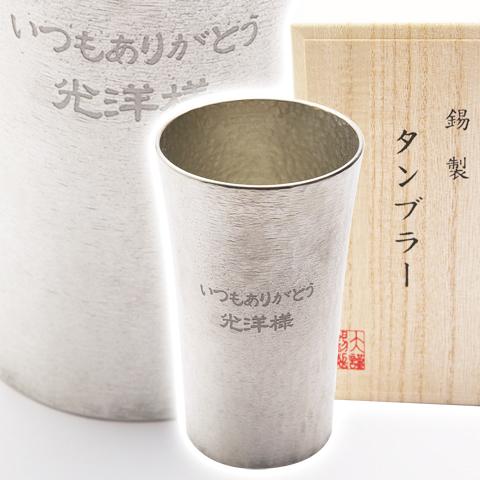 金婚式や銀婚式の記念品などに錫(すず)製 名入れタンブラー