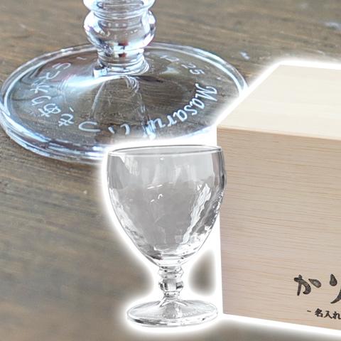 長寿祝いギフト・高台名入れ日本酒グラス 木箱入り