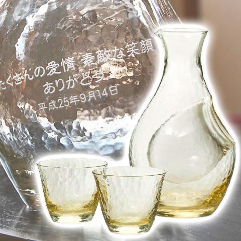 米寿祝いや長寿祝いなどに名入れ酒器セット 高瀬川