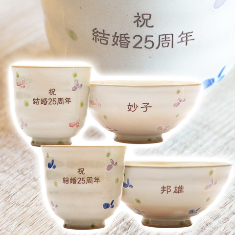 還暦・古稀・喜寿祝いなどに名入れ瀬戸焼 茶碗・湯呑み睦揃え 立花