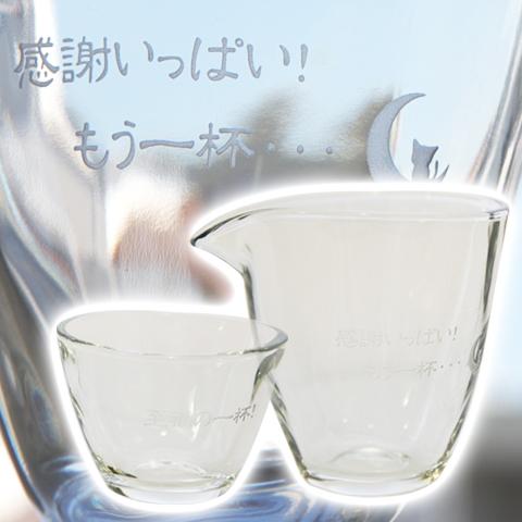 古稀祝いや喜寿祝いなどに人気のてびねり片口&冷酒グラス