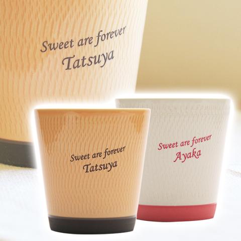 結婚記念日や金婚式・銀婚式に名入れペアショートカップ Tobikanna
