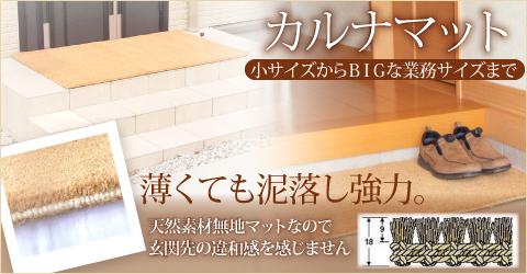 カルナ(ココヤシ)マットご家庭用割安な2枚組      (大)60cm×90cm 無地
