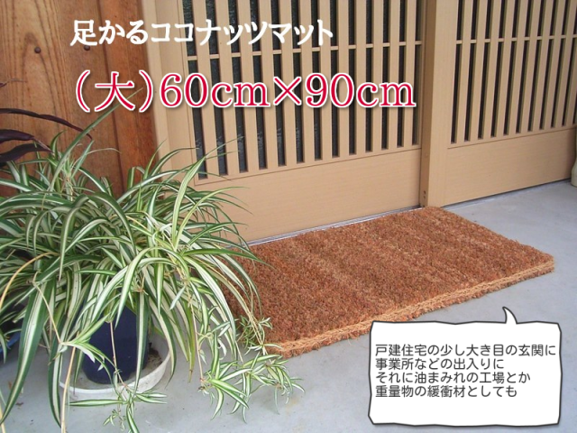 玄関足かるココナッツ(ココヤシ)マット    (大サイズ)     60cm×90cm
