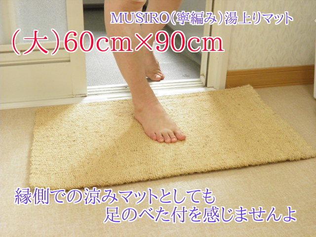 コイルヤンバスマット・MUSIRO(大)         60cmX90cm