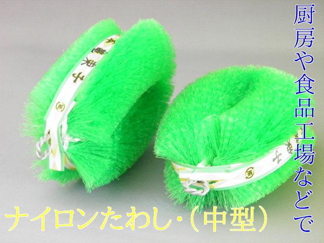 ポリプロナイロンカラーたわし・緑       宝船本亀(中型)業務サイズ・1個