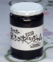 美味しいジャム軽井沢特産の黒房すぐりジャム お徳用大瓶
