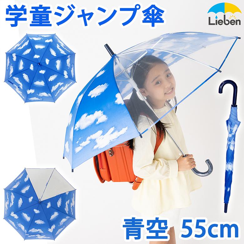 キッズジャンプ傘青空 55cm 【LIEBEN-0380】 学童
