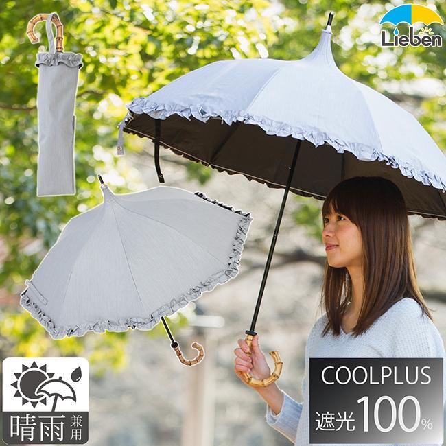 遮光折傘 パゴダ