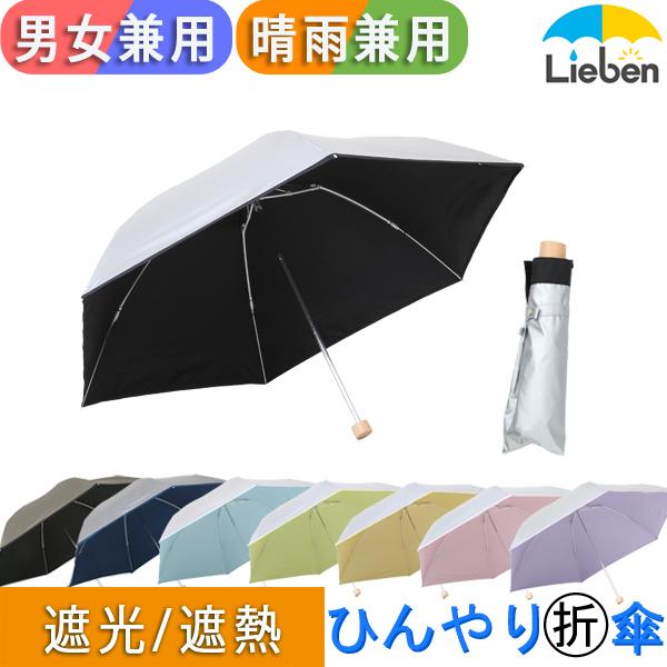 【2017年新色追加】【送料無料】大きいミニ傘 60cm シルバー 晴雨兼用 【LIEBEN-0587】 <ひんやり傘>