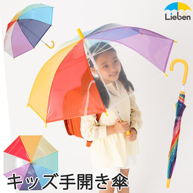 7色 ビニール傘