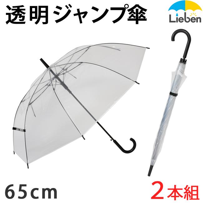 【2本組】大きい透明ジャンプ傘 [ブラック] 65cm×8本骨 ビニール傘【LIEBEN-0631】