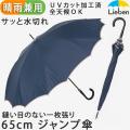 一枚張り傘
