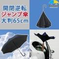 【送料無料】開閉逆転傘 ジャンプ 大判65cm 紺【LIEBEN-0126】