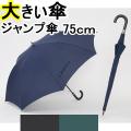 【送料無料】スーパービッグジャンプ傘 75cm 大きい傘 【LIEBEN-0162】