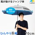 【送料無料】風が抜けるUVジャンプ傘 70cm 晴雨兼用 【LIEBEN-0195】 <ひんやり傘>