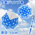 学童ジャンプ傘青空 55cm 【LIEBEN-0380】