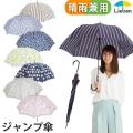 雨晴兼用傘