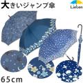 【送料無料】大きいジャンプ傘 女性用 マーガレット 65cm×8本骨 【LIEBEN-0478】