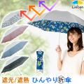 UVミニ傘