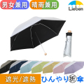 【送料無料】大きいミニ傘 60cm シルバー 晴雨兼用 【LIEBEN-0587】 <ひんやり傘>