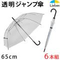 【6本組】大きい透明ジャンプ傘 [ブラック] 65cm×8本骨 ビニール傘【LIEBEN-0631】