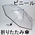 ビニール折りたたみ傘