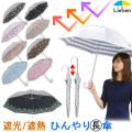 【送料無料】UV晴雨兼用コンパクト長傘 シルバー 50cm 【LIEBEN-1477】 <ひんやり傘>