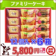 ファミリーケーキ12個入お得な6箱セット