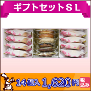ギフトセットSL14個入(春の桜タルト)