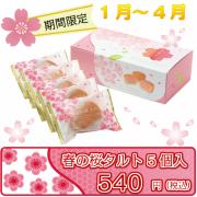 春の桜タルト5個入商品画像
