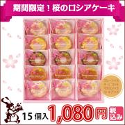桜のロシアケーキ15個入