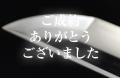 (菊紋)近江守源久道(初代)・帽子