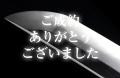 【太刀】 紀伊國治光作之 平成三年二月吉日
